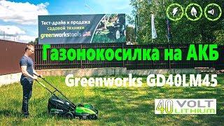 Greenworks GD40LM45 аккумуляторная газонокосилка
