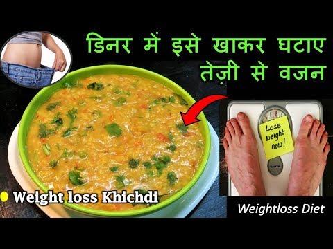 Healthy Weightloss Dinner Recipe-बेहद तेजीसे वजन घटाएगी ये Special खिचड़ी की रेसिपी-Oats Moong Recipe