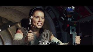 """新世代スター・ウォーズ、始動。 """"光""""か""""闇""""か、運命の戦い。 『スター..."""