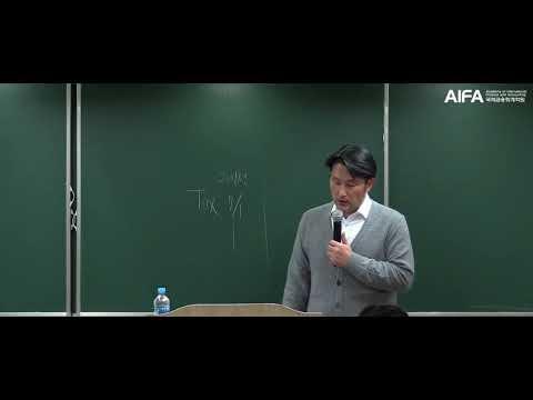 (AIFA) 2018년 AICPA Non-for-profit Accounting(비영리조직회계)_김용석 회계사