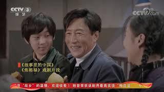 《文化十分》 20200109| CCTV综艺
