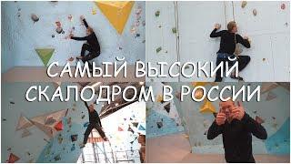 Самый высокий скалодром в России - Северная Стена