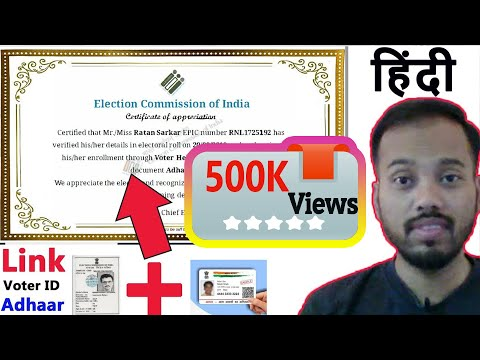 Link Voters ID with Adhaar| UPDATE Voter ID EPIC Online via (NVSP) GET Certificate Hindi