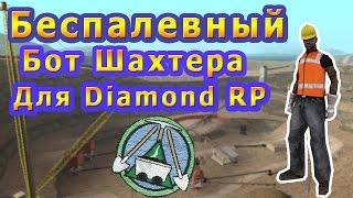 Diamond RP II Беспалевный бот шахтера II Let`s cheat #1