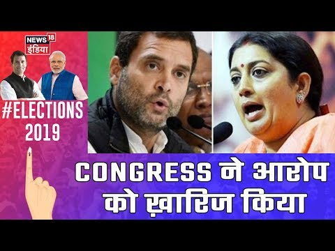 Rahul Gandhi आज जा सकते है Amethi, Congress ने Smriti Irani के आरोप को बेबुनियाद बतया | Breaking