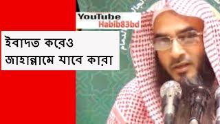 ইবাদত করেও জাহান্নামে যাবে কারা || Ebahot Koreo Jahannami Kara || Sheikh Motiur Rahman Madani
