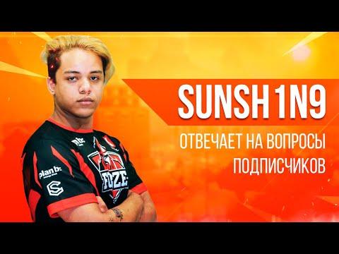 Sunsh1n9 - Fortnite или Dota, тату с лого ForZe и правда о тиммейтах