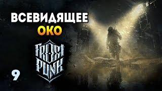 Порабощение! - Frostpunk: The Last Autumn / Эпизод 9
