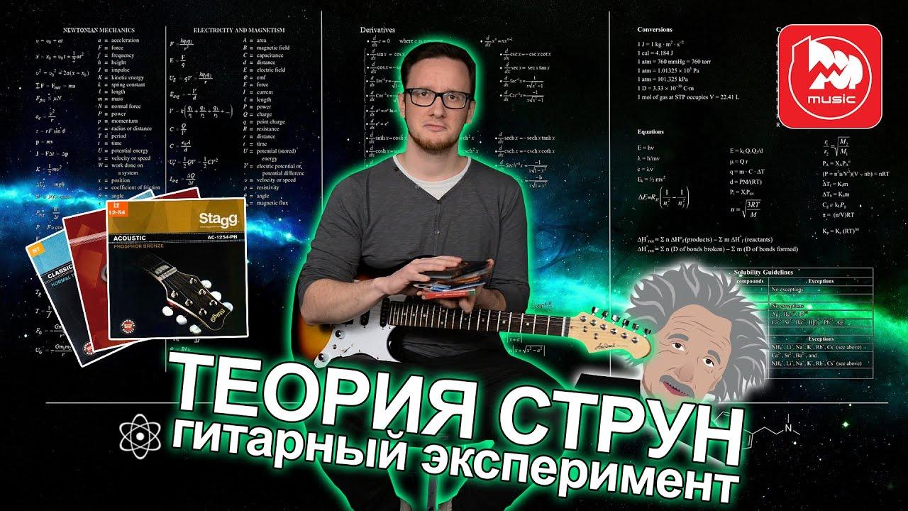 Высота струн над грифом | Интервью с гитарным мастером на .