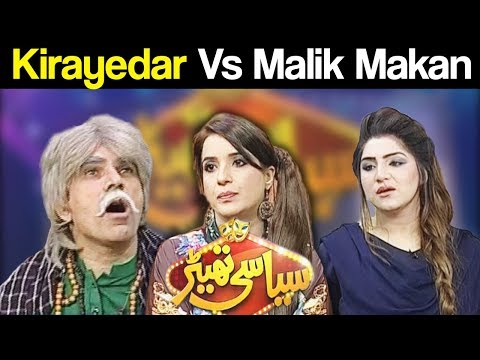 Syasi Theater - 18 December 2017 - Express News