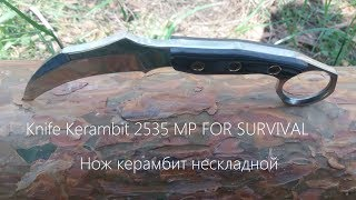 KERAMIBIT KNIFE 2534 MP For survival. Нож Керамбит CS