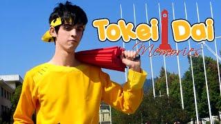 Tokei Dai: Memories