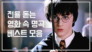 듣는 순간 전율 돋는 외국 영화 속 명곡 & OST 베스트 모음 part.1 [영화음악]
