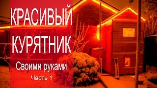 Красивый курятник / Beautiful chicken coop(Моя страница в одноклассниках http://ok.ru/ivanchurin Подписывайтесь на мой канал, ставьте лайк и добавляйтесь ко..., 2015-02-26T19:44:04.000Z)