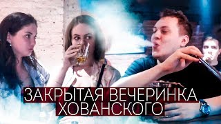 ДЫМ КУЛЬТУРЫ: Закрытая вечеринка Хованского