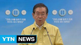 """박원순 """"민간체육시설 57.5%가 운영 중...중단 권…"""