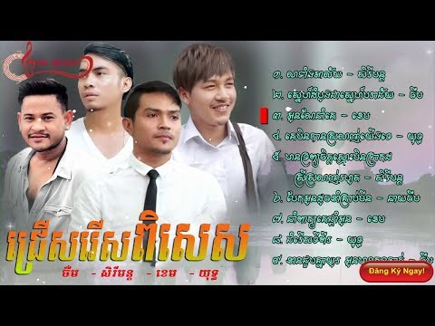 New Song 2018, Best Non Stop Collection 09 Khmer Songs