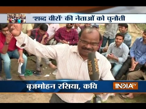 Know what Poets from Allahabad University have to say about Uttar Pradesh Elections 2017