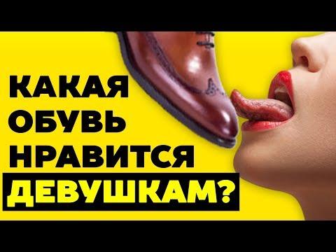 5 СЕКРЕТОВ ОБУВИ, КОТОРАЯ ВОЗБУЖДАЕТ ДЕВУШЕК! Какая Мужская Обувь Нравится Девушкам