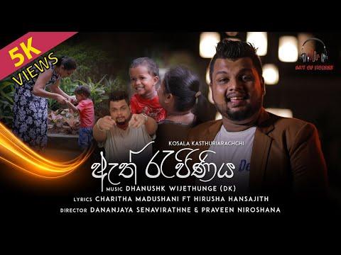 ඇත් රැජිණිය (Eth Rajiniya) Big Kosala Ft DK   New Song   Sinhala Music Video (Official Music Video)
