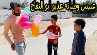 اليتيم وابو النفاخ ( جرم الاهل ) فلم عراقي قصير 2021