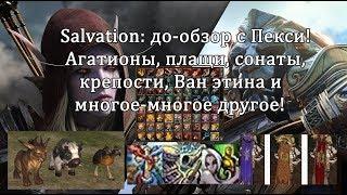 Lineage 2 Salvation - до-обзор с Пекси! Агатионы, плащи, крепости, и многое-многое другое!