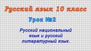 Русский язык 10 класс (Урок№2 - Русский национальный язык и русский литературный язык.)