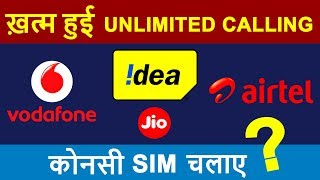 कुछ भी UNLIMITED नहीं है   Airtel, Vodafone, IDEA New Recharge Plans   6 Paise Per Minute After FUP