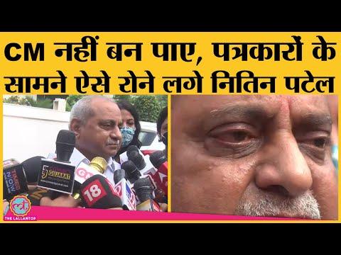 Gujarat में CM नहीं बन पाए Nitin Patel का छलका दर्द , Video Viral हो गया