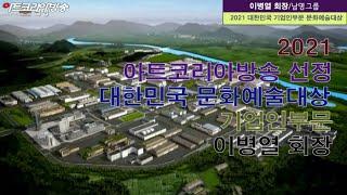 [artkoreatv] 대한민국문화예술대상 기업인 부문…