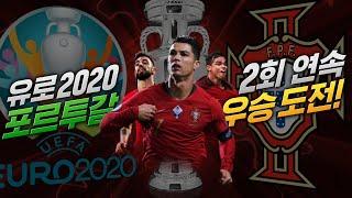 유로 역대 최다골 호날두가 견인하는 '유로2020 포르투갈 스쿼드' 피파4