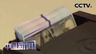 [中国新闻] 世行报告:全球经济下行风险不容忽视 | CCTV中文国际