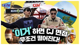 2019 상반기 CJ 공채 자소서 꿀팁, 실제 면접 후기 대방출