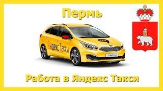 Убер и Яндекс такси в Ростове-на-Дону! Что же лучше?!