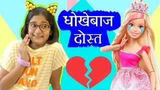 DHOKHEBAAJ DOST - धोखेबाज़ दोस्त - Barbie Princess Story in Hindi  | ToyStars