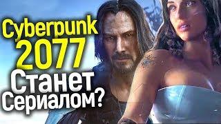 Cyberpunk 2077 СТАНЕТ СЕРИАЛОМ С КИАНУ РИВЗОМ? ОБЗОР ТРЕЙЛЕРА И ВСЕ ПОДРОБНОСТИ РЕЛИЗА