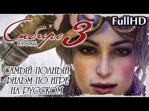Syberia 3 (Сибирь 3) — Самый Полный и Лучший Игрофильм в русской озвучке || FullHD