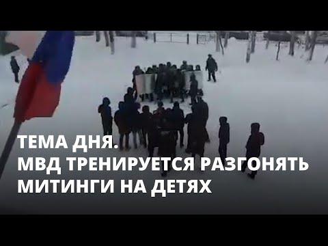 МВД тренируется разгонять митинги на детях. Тема дня