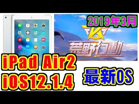 [荒野行動] 最新(2019年3月) iOS12.1.4 内部録画 [iPad Air2]