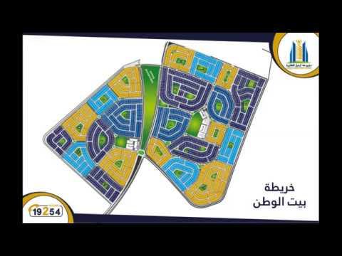 خريطة أحياء بيت الوطن بالقاهرة الجديدة بالتفاصيل Youtube