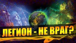 ЛЕГИОН, АЗЕРОТ,АРГУС И БЕЗДНА | WoW Legion 7.3