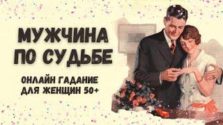ТАРО гадание для женщин 50 МУЖЧИНА ПО СУДЬБЕ какой мужчина идет для серьезных отношений