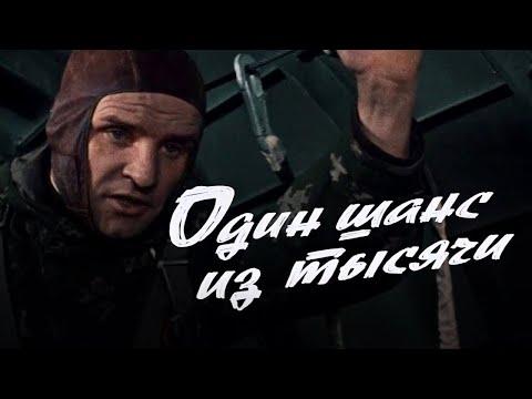 Один шанс из тысячи (1968) военные приключения