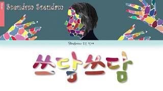쓰담쓰담 Sseudam Sseudam (Caress) English Lyrics - 10cm