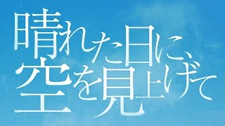 林部智史/晴れた日に、空を見上げて ドラマ『就活家族~きっと、うまく...