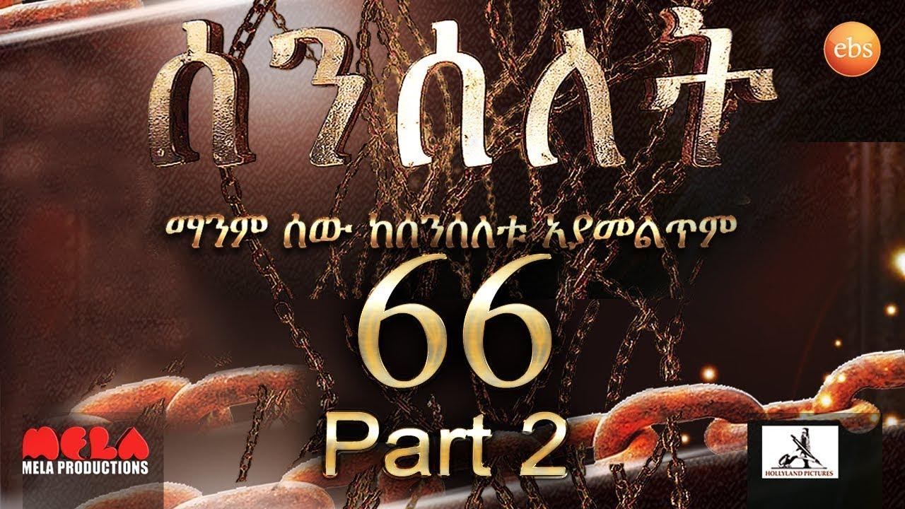 Senselet Drama S04 EP 66 Part 2 ሰንሰለት ምዕራፍ 4 ክፍል 66 - Part 2