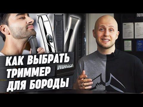 Вопрос: Как пользоваться триммером для бороды?