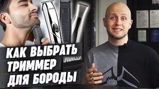 лУЧШИЙ ТРИММЕР ДЛЯ БОРОДЫ - ОБЗОР и ТЕСТ! Panasonic ER-GB80 Часть 1