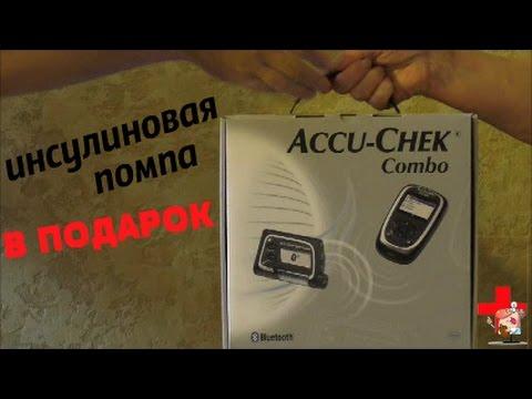Получаю инсулиновую помпу Accu-Chek spirit Combo в мониках БЕСПЛАТНО!!!