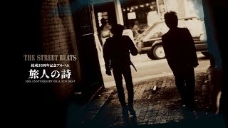 THE STREET BEATS 旅人の詩 ~35th ANNIVERSARY BALLADS BEST~ . 結成3...